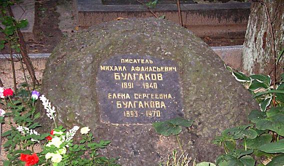 Та самая «Голгофа». Могила Михаила Афанасьевича и Елены Сергеевны Булгаковых.